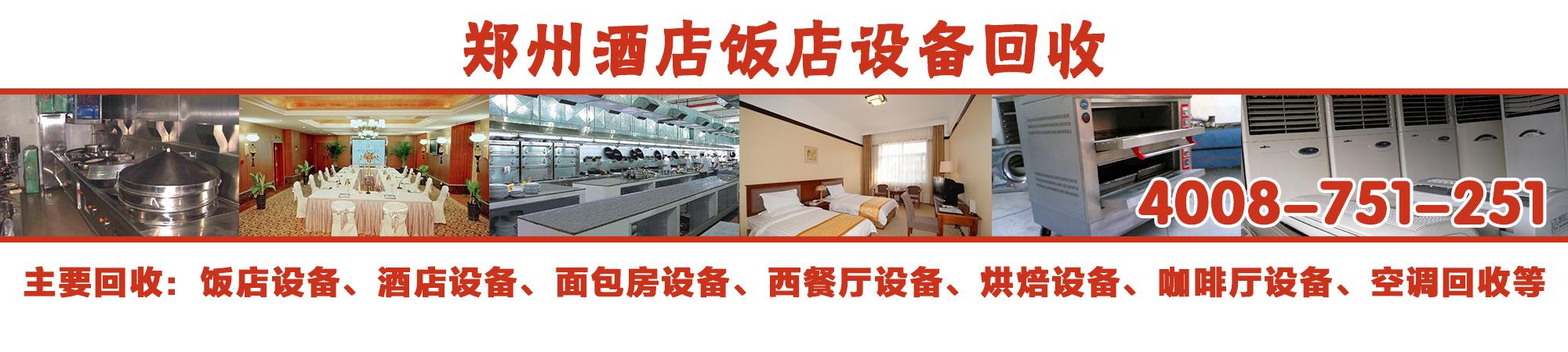 郑州厨具回收,郑州蛋糕房设备回收