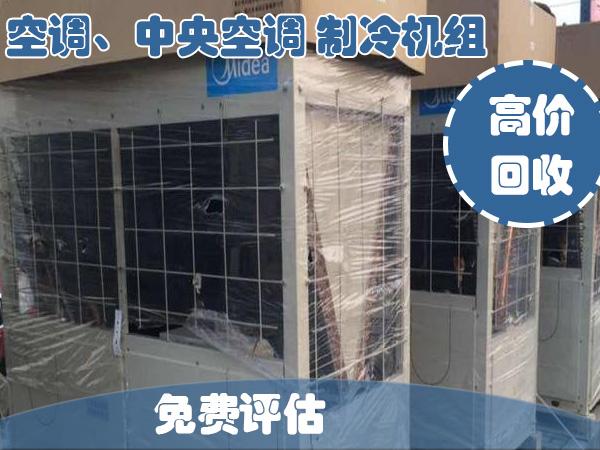 郑州空调回收,中央空调回收,酒店空调回收